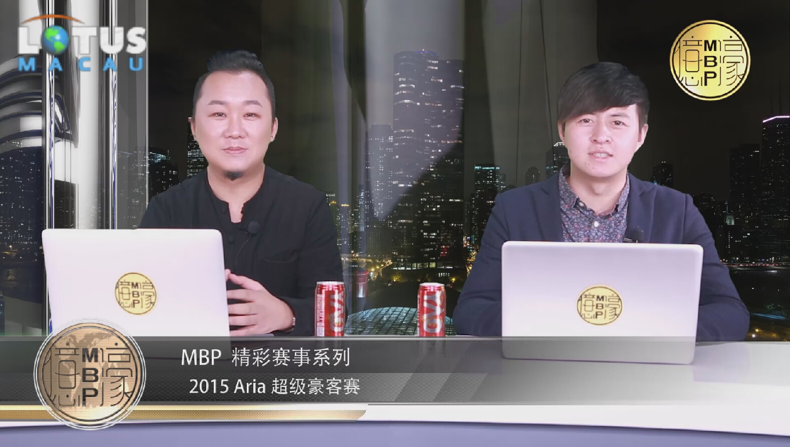 MBP精彩赛事系列第六期【Aria超级豪客赛】网络独家