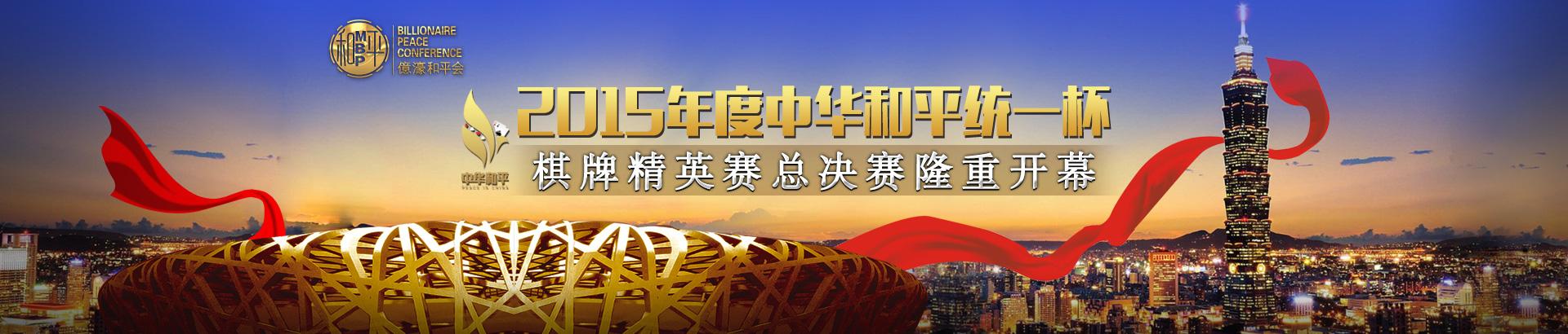 2015年度中华和平统一杯棋牌精英赛总决赛隆重开幕