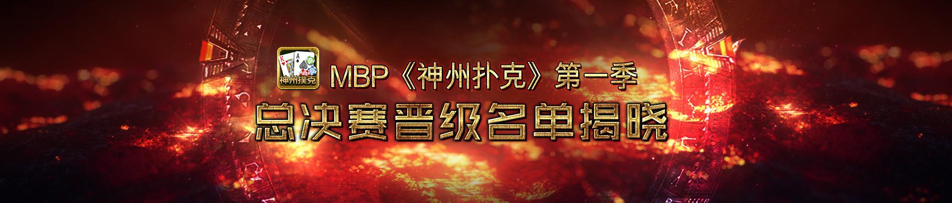 MBP《神州扑克》第一季总决赛晋级名单揭晓