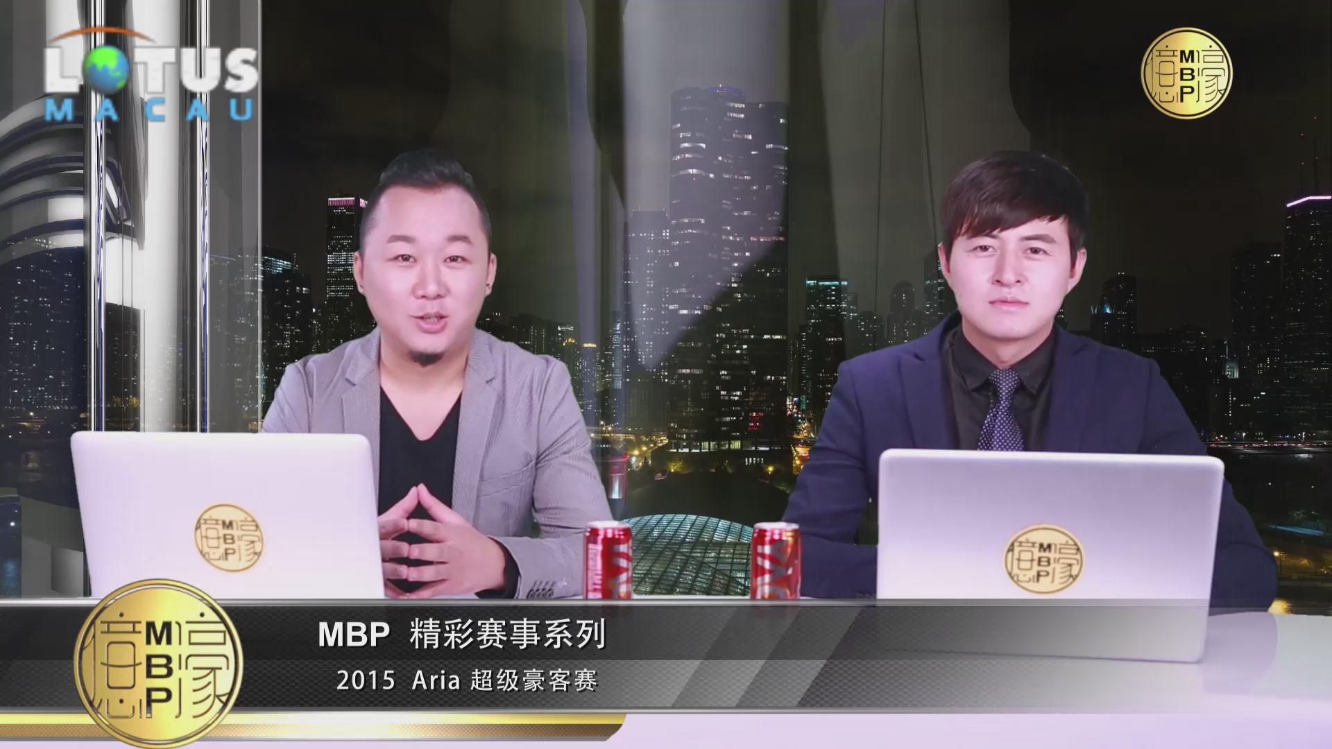 MBP精彩赛事系列第七期【Aria超级豪客赛】网络独家