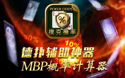 德扑玩家喜欢使用亿濠德州扑克保险概率计算器软件