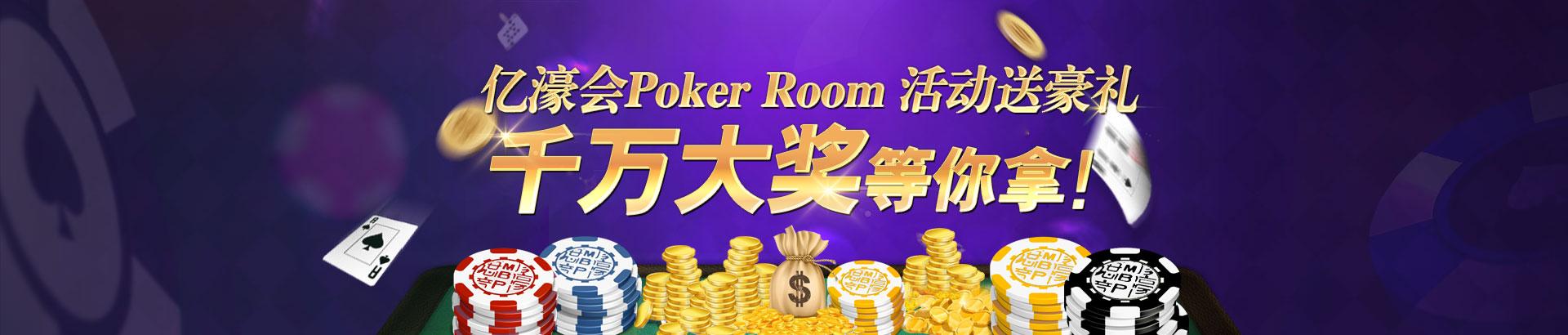 亿濠会Poker Room 活动送豪礼,千万大奖等你拿!