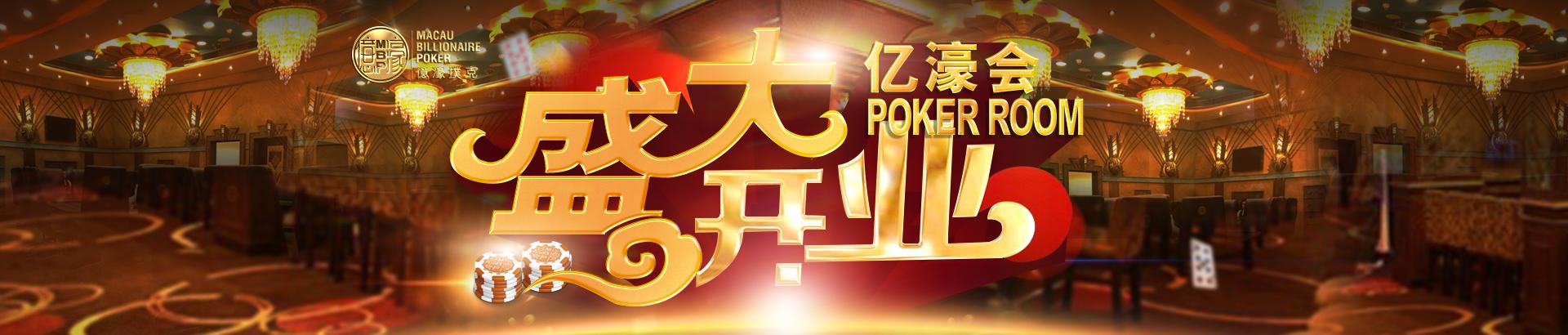 亿濠会poker room盛大开业