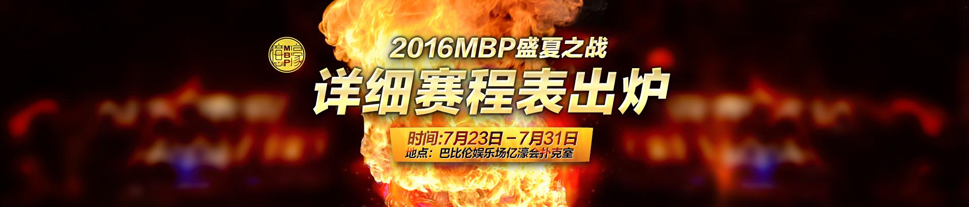 2016 MBP盛夏之战赛程表出炉
