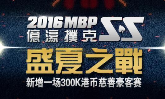 2016 MBP盛夏之战新增一场300K港币慈善豪客赛