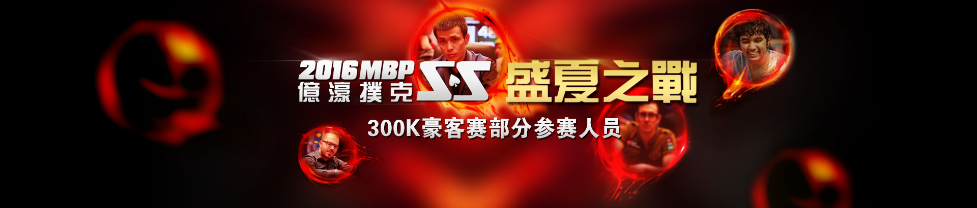 2016MBP盛夏之战300K港元豪客赛参赛名单